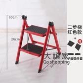 梯子梯子室內人字梯家用折疊四五六步加厚伸縮多 行動扶梯踏板爬梯T