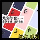 【萌萌噠】紅米Note10 pro 紅米Note10s 親膚手感 鏡頭全包保護殼 液態柔軟 imak 全包防摔軟殼 手機殼