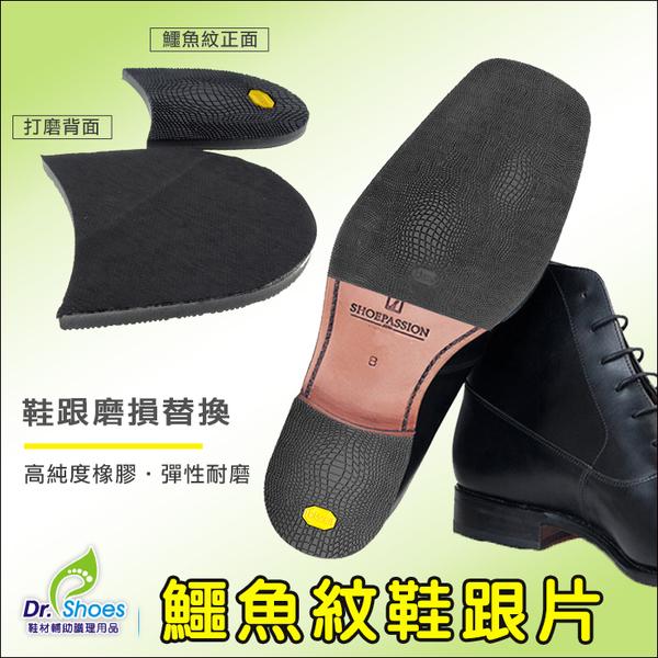 鱷魚紋鞋跟片修鞋跟修鞋 耐磨防滑鞋跟修補 ╭*鞋博士嚴選鞋材*╯