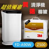 【超值優惠】3M淨呼吸 FD-A90W 雙效空氣清淨除濕機 送 新絲舒眠 Z500 特暖冬被 標準雙人/防螨/透氣