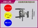 電視壁掛架 LCD液晶AW-L90 /電漿..電視吊架.喇叭吊架.台製(保固2年)