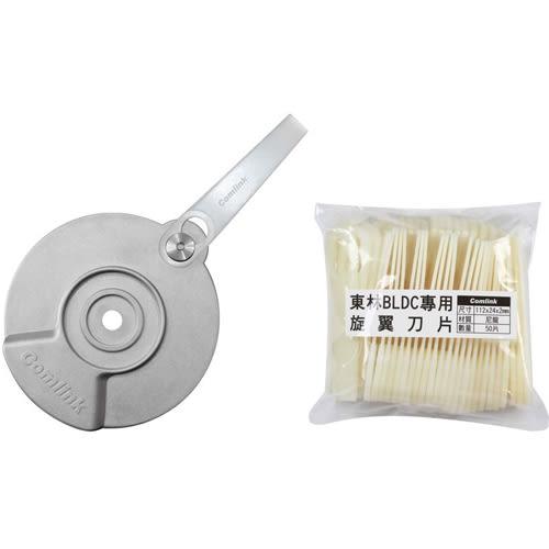 【東林電子台南經銷商】單購-割草機配件-東林旋翼刀片(50片+刀盤)