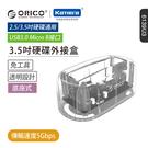 ORICO 2.5吋/3.5吋 硬碟底座USB3.0 TypeB(6139U3)