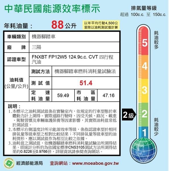 2020年 SYM 三陽機車 鳳凰 FNX 125 雙碟煞 ABS 怠速熄火 七期