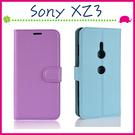 Sony XZ3 H9493 6吋 荔枝紋皮套 側翻手機套 支架 磁扣 錢包款保護殼 插卡位手機殼 左右翻保護套