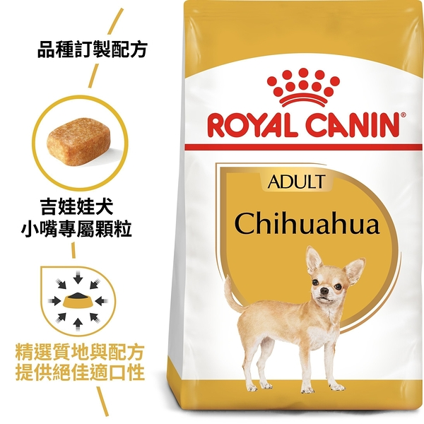 *KING WANG*法國皇家 CHA吉娃娃成犬專用飼料(原PRC28)-3kg