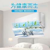 冷氣擋風板 空調擋風板防冷氣直吹美的防直吹月子格力導風板風向調節板導風罩