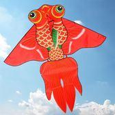 濰坊恒江風箏金魚風箏兒童風箏鯉魚風箏保飛成人風箏線輪易飛 DJ12066『麗人雅苑』