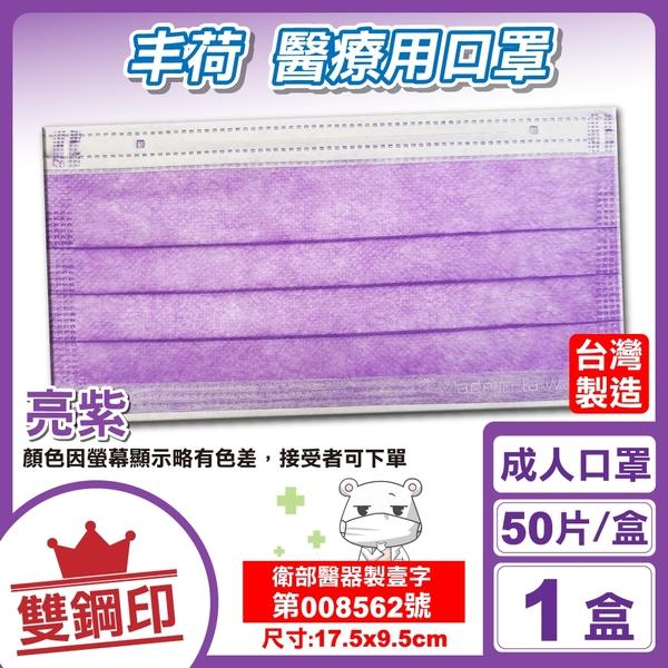 丰荷 雙鋼印 成人醫療口罩 醫用口罩 (亮紫) 50入/盒 (台灣製 CNS14774) 專品藥局【2017742】