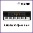 【非凡樂器】YAMAHA PSR-EW3...