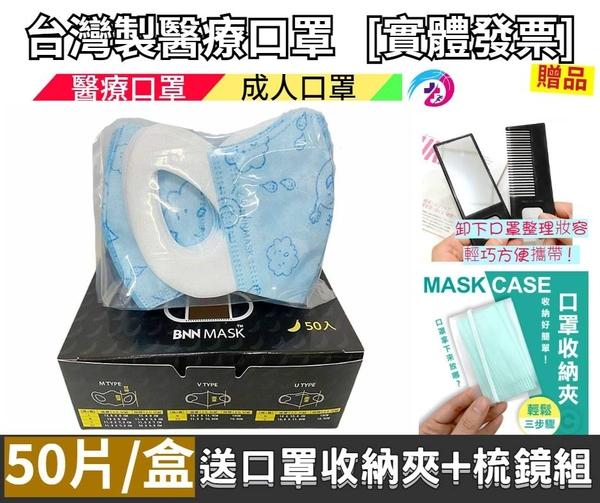 鼻恩恩BNN 3D立體 卡通款 幼幼醫療口罩 50入/盒 M型(SS號) 送口罩收納夾+梳鏡組各一【2004266】