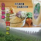 台東產地直銷100%竹薑粉、坐月子竹薑粉...