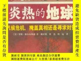 二手書博民逛書店罕見炎熱的地球:氣候危機,掩蓋真相還是尋求對策Y12916 [美