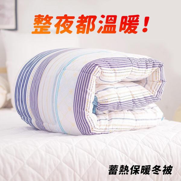 台灣製雙人棉被 發熱竹炭被 三井武田 保暖被子 MIT冬被 竹炭蓄熱被 被胎【YV7296】HappyLife