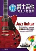 【小麥老師樂器館】 【I60】 爵士吉他完全入門24堂課 附DVD