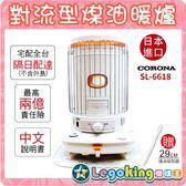 【樂購王】 CORONA 現貨《SL-6618 煤油暖爐》SL-6618新款 日本進口 大坪數 三年保固【B0762】