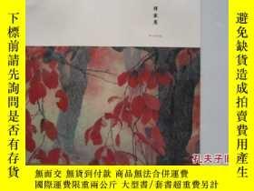 二手書博民逛書店罕見筆尖上的中國之---何家英.(大12開本,共計10頁)Y50