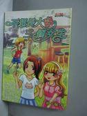 【書寶二手書T7/兒童文學_NJQ】不想長大的三個女孩_格子妹