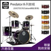 2020團購方案 DIXON Predator系列鼓組~含支架/銅鈸/鼓椅/踏板/鼓棒