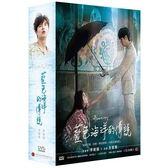 【限量特價】藍色海洋的傳說 DVD 雙語版 (李敏鎬/全智賢)