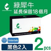 綠犀牛 for HP 2黑 高容量 CF287X/CF287/87X 碳粉匣 /適用 M501dn/M506dn/M506x/M527c/M527dn/M527f