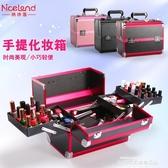 特賣NiceLand化妝品收納箱手提美甲紋繡半永久工具箱包家用