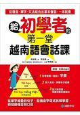 給初學者的第一堂越南語會話課:從單字堆疊到句子,超強金字塔式拆解學習,瞬間聽懂並