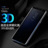 新年特賣 三星 S9 Plus 鋼化膜 3D曲面 全屏覆蓋  熱彎 玻璃貼 螢幕保護貼 全透明 手機貼膜