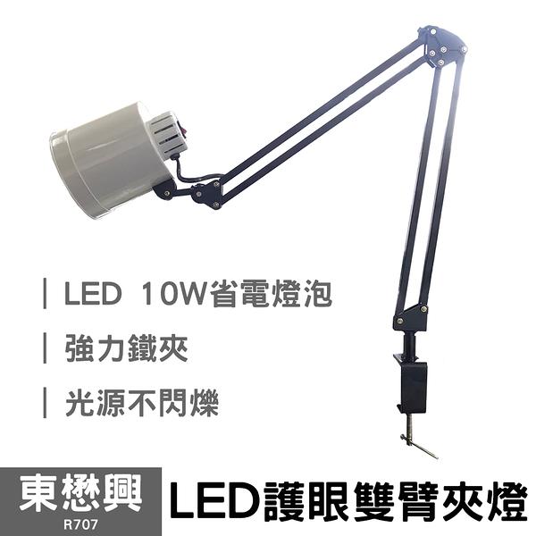 【東懋興】LED護眼雙臂夾燈 R707