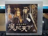 挖寶二手片-Q25-正版VCD-布袋戲【神魔英雄傳 魔紀天下 1-28集 28碟】-(直購價)