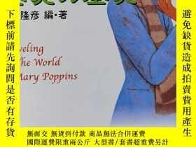 二手書博民逛書店道具としての英語罕見基礎の基礎 Traveling to the world of mary poppinsY