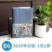 官方獨賣 珠友 BC-50387 B6/32K 2019年1日1頁日誌/日計劃/日記/手帳(方格)
