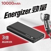 EnergizerR勁量行動電源10000mAh (UE10054BK) 移動電源