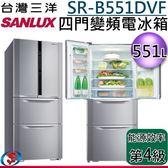 【信源】551公升〞【台灣三洋SANLUX四門直流變頻電冰箱】《SR-B551DVF》*免運