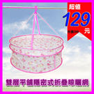 雙層/平舖/可折疊 隱密式晾曬網 可折疊/防風曬衣網/多功能-賣點購物網