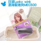【日貨Lucky wink瀏海髮捲夾ME...