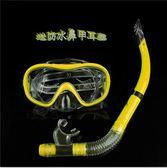 【雙12】全館85折大促浮潛游泳眼鏡 潛水鏡套裝呼吸管半干式