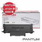 【速買通】Pantum TL-410H 原廠碳粉匣P3300/M7200