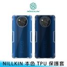 【妃航】NILLKIN 小米 POCO X3 Pro TPU 本色系列 超薄 清水套/保護套/手機殼 送贈品