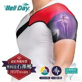 《晶宴》石墨烯 動力式熱敷墊 護肩 WDGH324