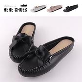 [Here Shoes]休閒鞋-皮質鞋面 蝴蝶鞋造型 簡約純色 豆豆鞋 半包莫卡辛鞋 穆勒鞋 MIT台灣製-AW263