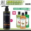 【4瓶優惠組】CONTIN 康定 酵素植萃洗髮乳 300ML/瓶 洗髮精-贈1瓶300ml 美肌沐浴液態皂