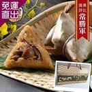 《台灣好粽》 蘋果評比常勝軍-傳統北部粽 (170g×5入×1盒)(提盒)【免運直出】