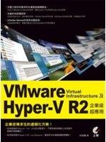 二手書博民逛書店《VMware Virtual Infrastructure及H