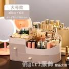 化妝品收納盒梳妝台桌面首飾收納架網紅護膚品小盒子口紅置物架 618購物節 YTL