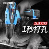 鋰電鉆充電式手鉆小手槍鉆電鉆多功能家用電動螺絲刀電轉igo ciyo黛雅