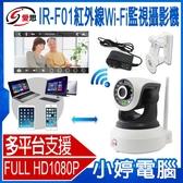 【3期零利率】福利品出清 IR-F01 FULLHD1080P 紅外線WIFI監控攝影機 拍照錄影 同步使用