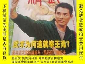 二手書博民逛書店罕見《精武_李連杰封面專刊》2001年第10期Y225495