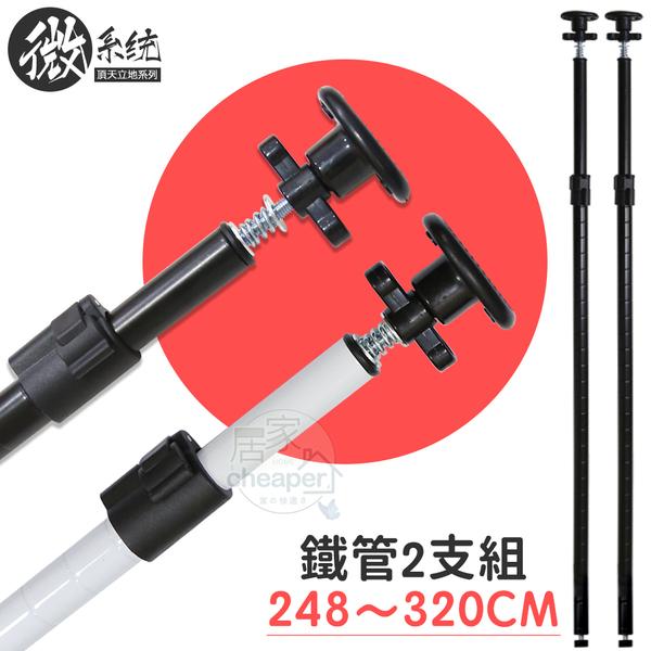 """【居家cheaper】248~320CM 微系統頂天立地""""鐵管2支組"""" (伸縮管/層架配件/頂天管/兩色可選)"""