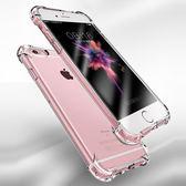 蘋果 XR XS iPhoneX i8 Plus iX i8 i7 i6s i5 i6 高透四角防摔 透明 手機殼 保護殼 防摔 全包邊 軟殼